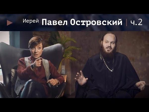 Иерей Павел Островский. Духовный спецназ или мастер-класс по молитве 16