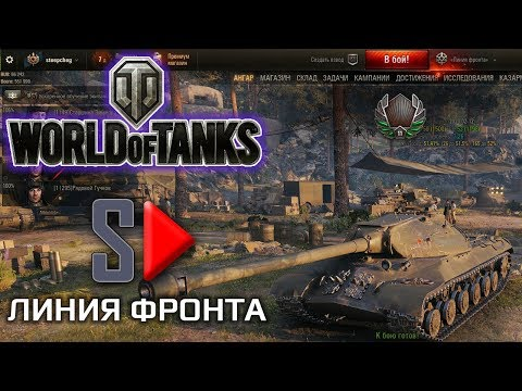 World of Tanks - [стрим-22] - Линия фронта (взвод)