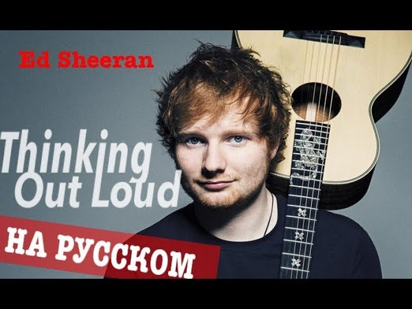 Ed Sheeran - Thinking Out Loud (Cover in Russian\Кавер, перевод на русском) - Bunny Roy