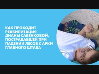 Как проходит реабилитация Дианы Савенковой, пострадавшей при падении лесов с арки Главного штаба