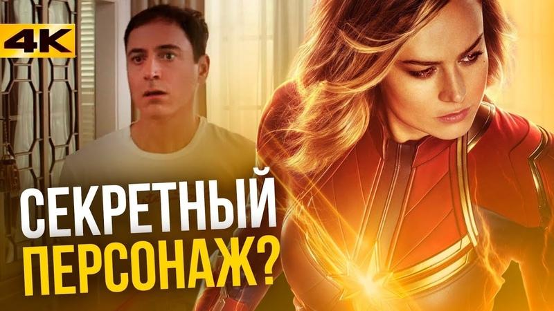 Все спойлеры Капитана Марвел. Тони Старк в фильме?