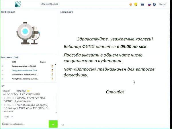 «Актуальные вопросы содержания КИМ ЕГЭ 2019 года по русскому языку» 2 октября 2018 г.