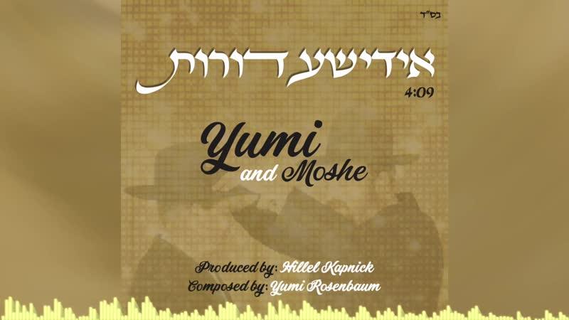 Yiddishe Doires - Moshe Rosenbaum Yumi Rosenbaum