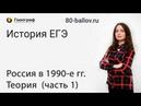 120. История ЕГЭ 2019. Россия в 1990-е гг. Теория. Часть 1.