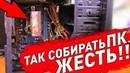 Как НЕЛЬЗЯ собирать компьютер Горесборщики из подвального СЦ Компобудни 20