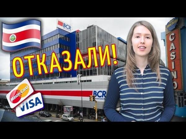 КОСТА РИКА: Как открыть счет в банке Коста Рики?
