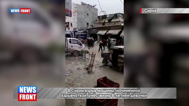В Сирии взрыв машины, начиненной взрывчаткой, унёс жизнь 8-летней девочки