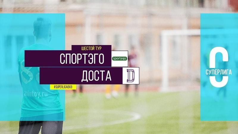 Общегородской турнир OLE в формате 8х8 XII сезон Спортэго Доста
