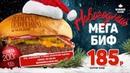 Новогодний Мега Биф в Бургер Клаб Лофт