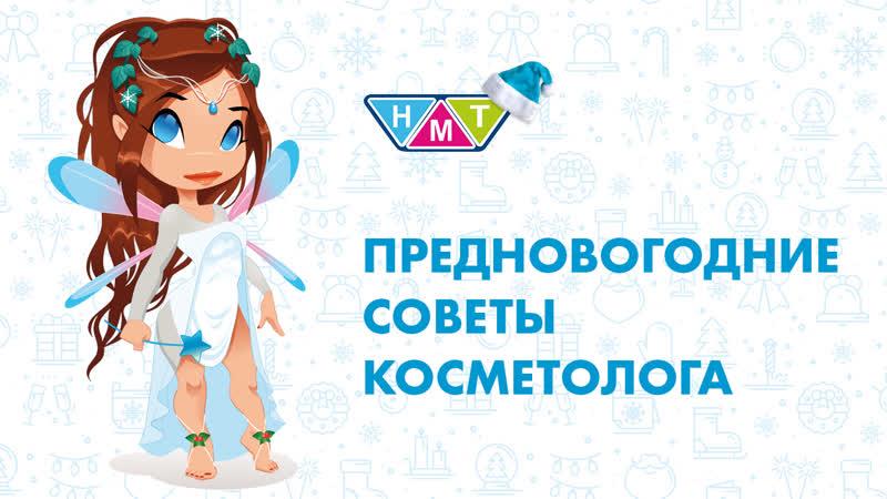 Предновогодние советы косметолога НМТ