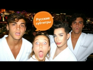 Emma chamberlain: поездка в вегас ft dolan twins & james charles (rus sub)