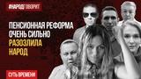 Народ России Путин и ЕР уничтожают русский народ, Россия готовят к разделу и сдаче