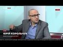 Корольчук власть в Украине утратила контроль над Нафтогазом 13.11.18