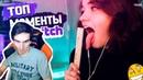 Братишкин смотрит TwitchRu   Измерила Длину Язычка   Алинарин и Хесус в Симс
