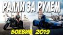 КРУТЯЦКИЙ БОЕВИК 2019 РАЛЛИ ЗА РУЛЕМ Русские боевики 2019 новинки HD