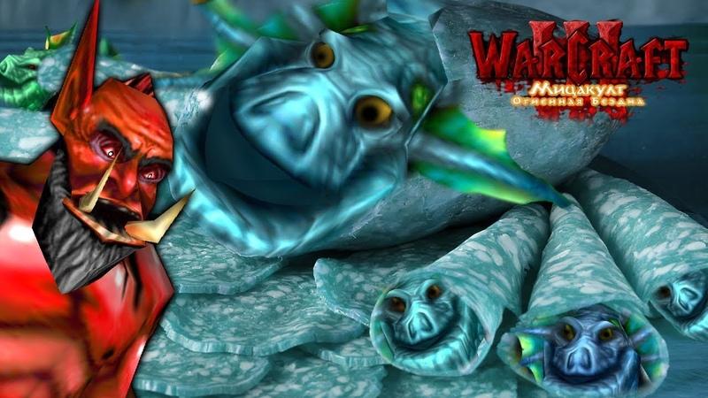 8 КОЛБАСКИ ИЗ РЕПТИЛИЙ Земноводье Warcraft 3 Мицакулт Огненная Бездна прохождение