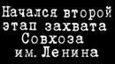 Начался второй этап захвата Совхоза им. Ленина