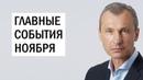 Желтые жилеты и европейская нежить Роман Василишин