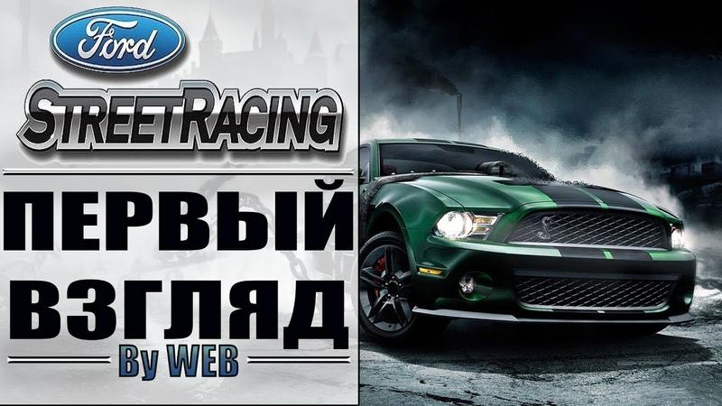 Ford Street Racing [2006] - Первый Взгляд by WEB