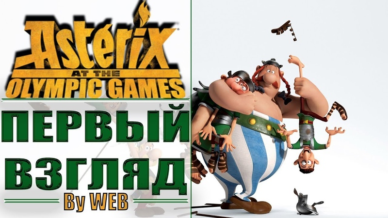 Asterix at the olympic games Первый Взгляд by WEB