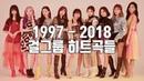 1997-2018 걸그룹 히트곡들 / K-POP GIRL GROUP HIT SONGS
