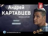 ОБЗОР СОЦИАЛЬНЫХ СЕТЕЙ. Андрей КАРТАВЦЕВ