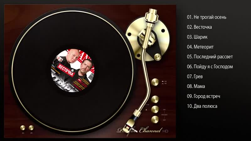 Группа Бутырка - Весточка. Третий альбом (Full album) 2004