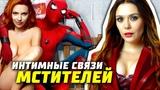 Интимные связи Мстителей | Мстители 4 | Марвел | Черная Вдова | Аннигиляция | Факты | Теории