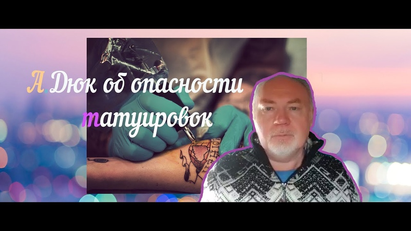 Александер Дюк об опасности татуировок