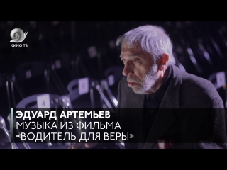 #Саундтрек: Эдуард Артемьев («Водитель для Веры»)
