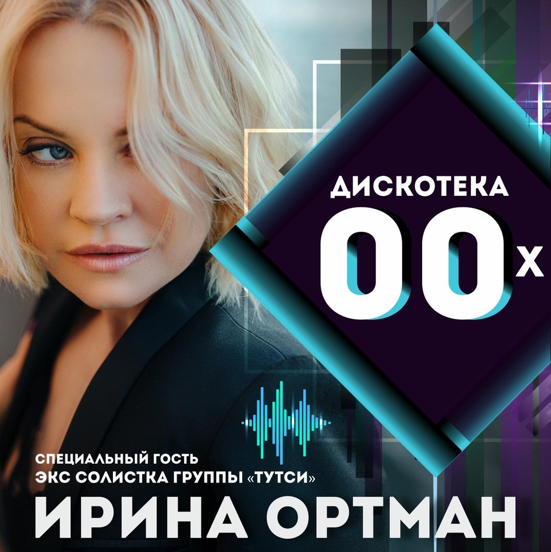Афиша Волгоград Дискотека 00-х. Звездный гость Ирина Ортман