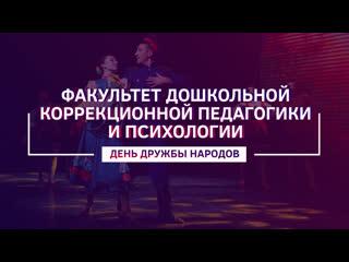 День Дружбы Народов 2018. Факультет дошкольной коррекционной педагогики и психологии.