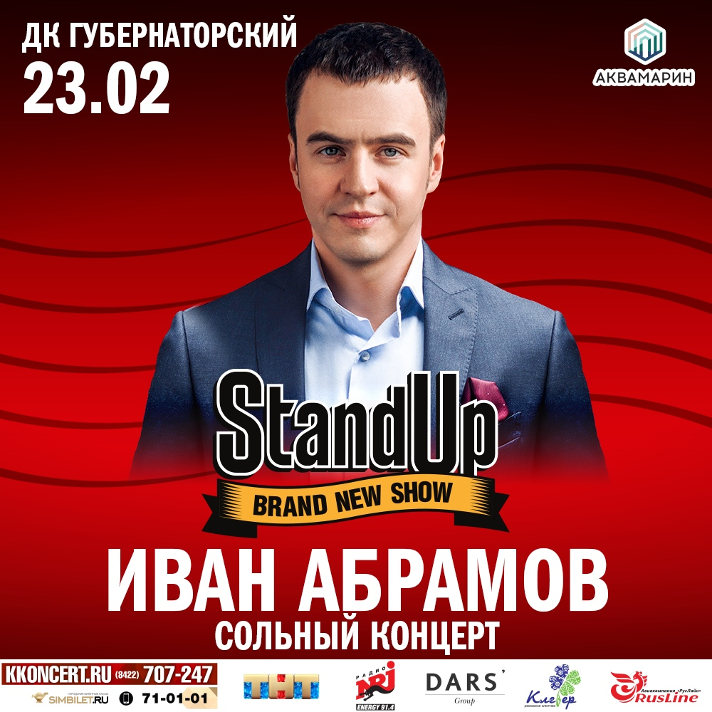 Афиша Ульяновск ИВАН АБРАМОВ 23 февраля в Ульяновске