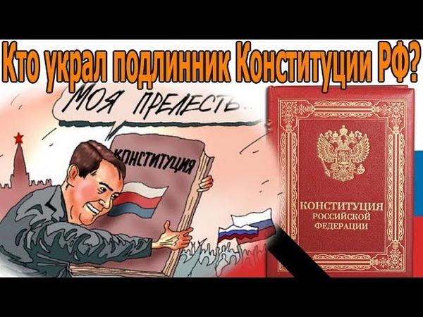 Пропал подлинник Конституции РФ! Как нас дурят 25 лет! Документальный фильм [23.05.2018]
