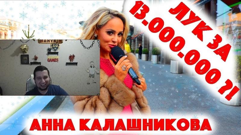 Манурин смотрит Сколько стоит шмот Лук за 13 000 000 рублей! Анна Калашникова! Сергей Косенко!