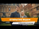 Открытие ведьм A Discovery of Witches Трейлер сериала 2018