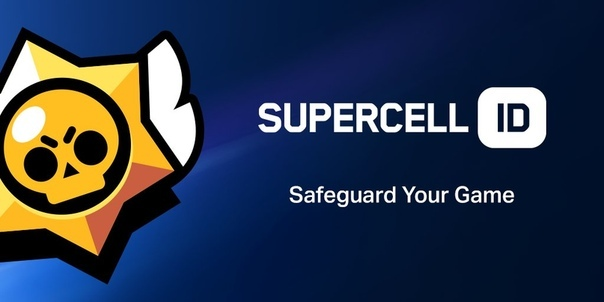 В Brawl Stars начался тех. перерыв Supercell