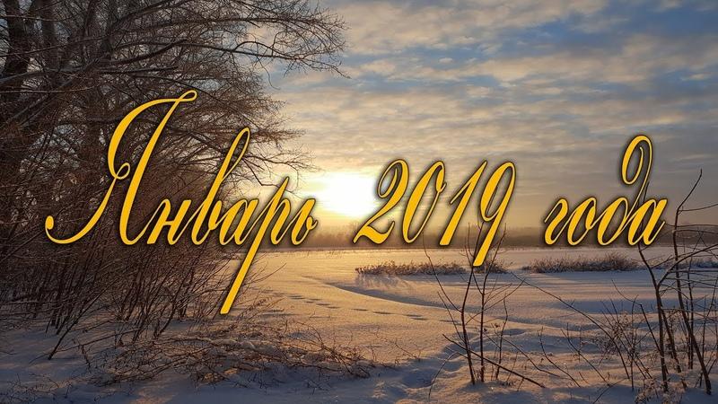Астрономический Видеокалендарь на Январь 2019 года