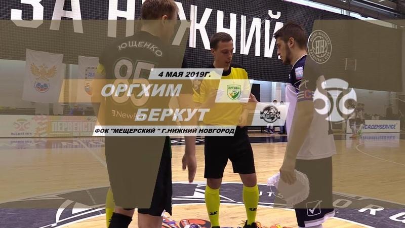 Оргхим - Беркут 1-8