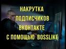Накрутка подписчиков Вконтакте с Bosslike