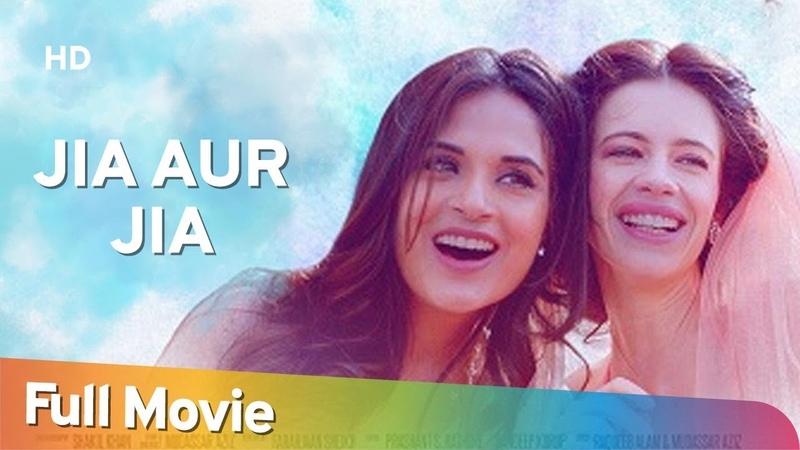 Jia Aur Jia (2017) (HD) Hindi Full Movie - Kalki Koechlin | Richa Chadda | Arslan Goni