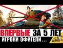 ВПЕРВЫЕ ЗА 5 ЛЕТ WG УДИВИЛИ ВСЕХ в World of Tanks