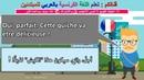 Dialogue en francais arabe 21 Répété 3 fois حوارات مترجمة فرنسي عربي