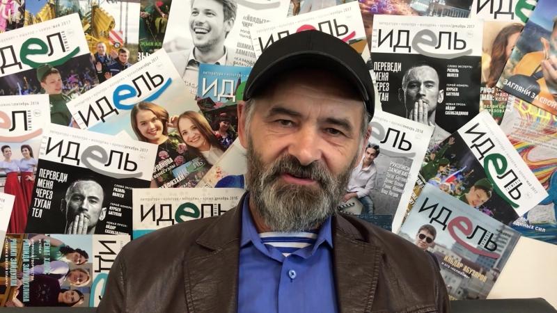 Писатель Илгиз Ахметов о жизни и о себе