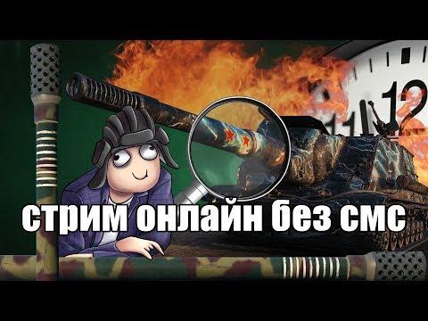 последние три холостяцких дня ━╤デ╦︻(▀̿̿Ĺ̯̿̿▀̿ ̿) отметочки, мастера в World of Tanks