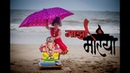 Majha Morya Official Video Preet Bandre