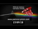 Вебинар команды ПАРОВОЗ PRIZM 15 09 18
