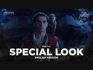 ENG | Спешл Лук: «Аладдин» / «Aladdin», 2019