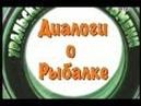 Уральские Пельмени Диалоги о Рыбалке 02 03 2011