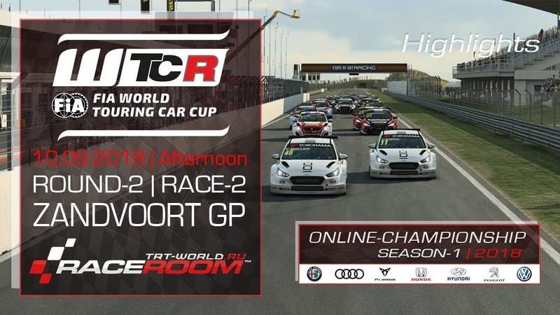 RaceRoom | WTCR/S1-2018 | 2 ZANDVOORT GP (Race-2/10.09.2018)